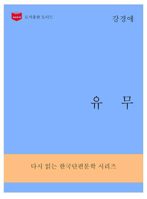한국문학전집284: 유무