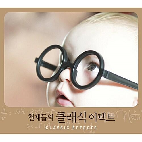 천재들의 클래식 이펙트 [3CD For 1]