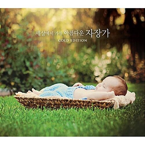 세상에서 가장 아름다운 자장가 Gold Edition [3CD For 1]