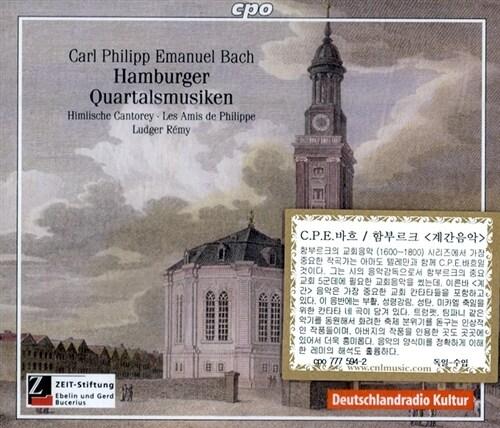 [수입] C.P.E.바흐 : 함부르크 교회 음악 계간음악 [2CD]