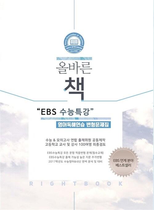 """̕Œë¼ë""""˜ ̘¬ë°""""른 ̱… 2017학년도 Ebs ̈˜ëŠ¥íŠ¹ê°• ̘ì–´ë…해연습 ˳€í˜•ë¬¸ìœì§' 2016년"""