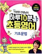 이보영 선생님의 하루 10분 초등영어 기초문법 (책 + MP3 CD 1장)