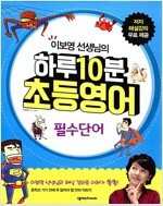 이보영 선생님의 하루 10분 초등영어 필수단어 (책 + MP3 CD 1장)