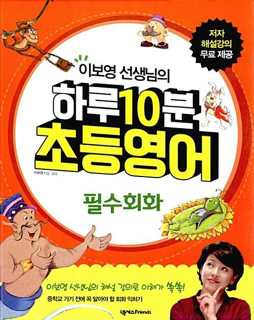 이보영 선생님의 하루 10분 초등영어 필수회화 (책 + MP3 CD 1장)