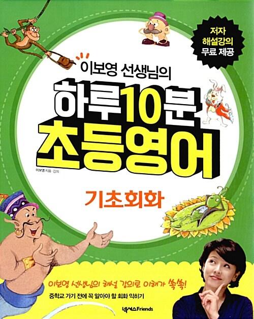 이보영 선생님의 하루 10분 초등영어 기초회화 (책 + MP3 CD 1장)