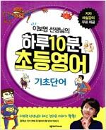 이보영 선생님의 하루 10분 초등영어 기초단어 (책 + MP3 CD 1장)