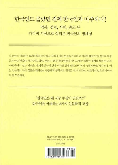 한국인, 우리는 누구인가 : 나라는 물음 끝에 다시 던져진 질문