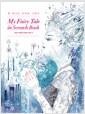 [중고] 마이 페어리 테일 인 스크래치 북 : 그림이 아름다운 클래식 동화 12