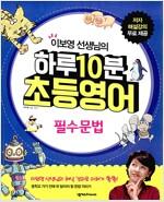 이보영 선생님의 하루 10분 초등영어 필수문법 (책 + MP3 CD 1장)