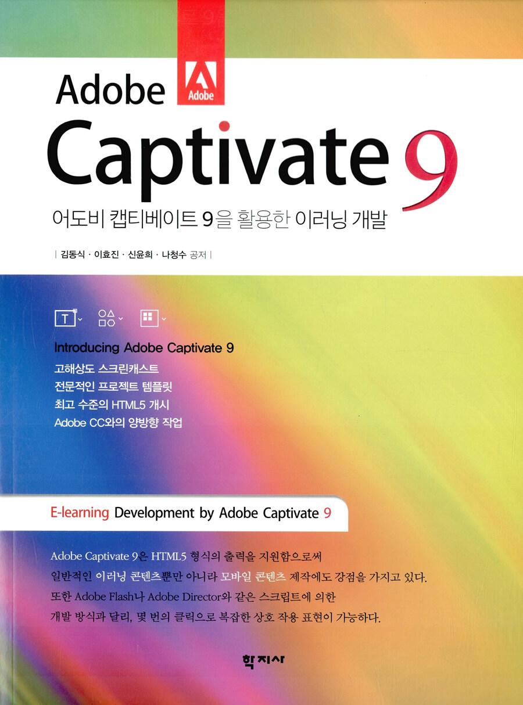 어도비 캡티베이트 9을 활용한 이러닝 개발