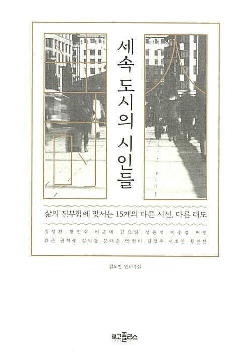 세속 도시의 시인들