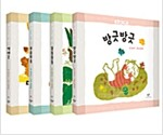 창비 말놀이 그림책 세트 - 전4권