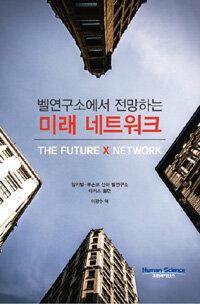 (벨연구소에서 전망하는) 미래 네트워크