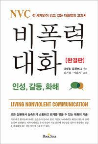 (NVC) 비폭력 대화 : 인성, 갈등, 화해 : 전 세계인이 읽고 있는 대화법의 교과서