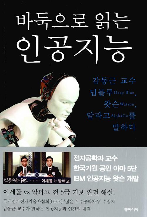 (바둑으로 읽는) 인공지능 : 감동근 교수 딥블루(Deep blue), 왓슨(Watson), 알파고(AlphaGo)를 말하다