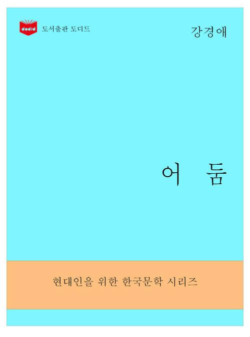 한국문학전집293: 어둠