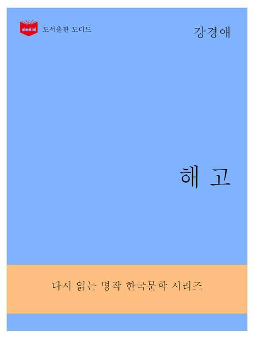 한국문학전집290: 해고