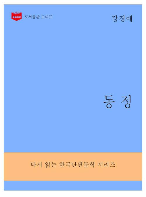 한국문학전집287: 동정