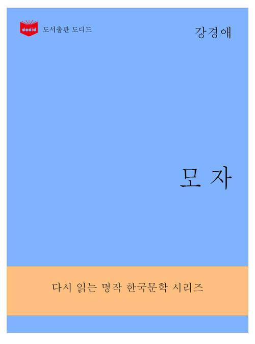 한국문학전집288: 모자