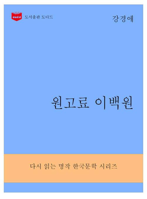 한국문학전집289: 원고료 이백원