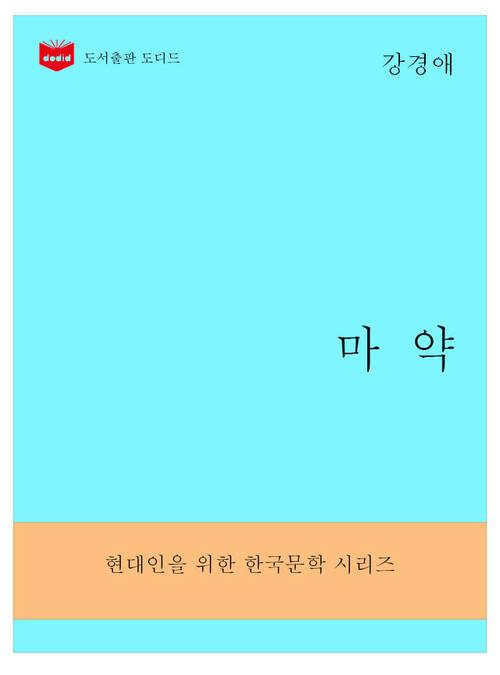 한국문학전집294: 마약