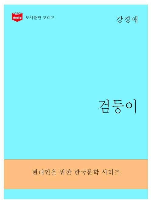 한국문학전집295: 검둥이