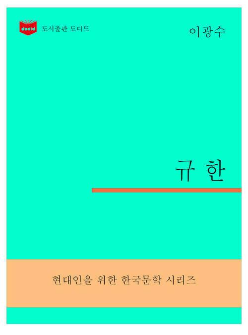 한국문학전집298: 규한