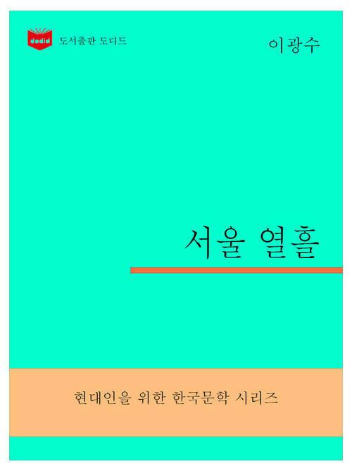 한국문학전집299: 서울 열흘