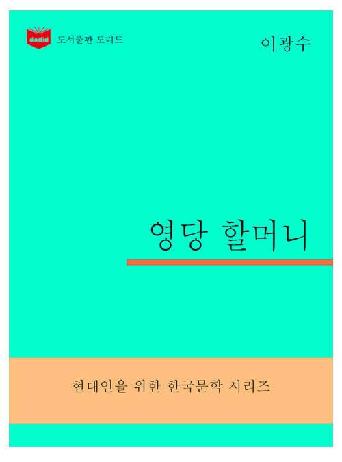 한국문학전집301: 영당할머니