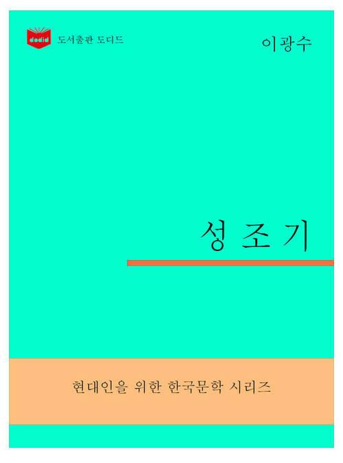 한국문학전집303: 성조기
