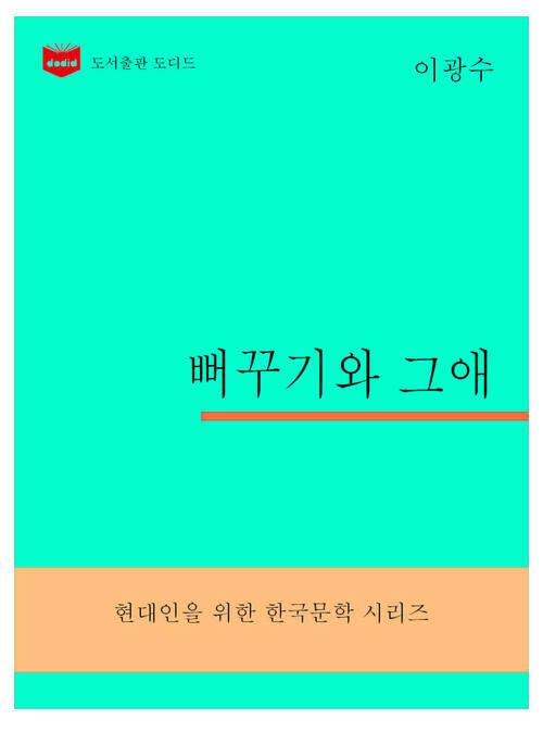 한국문학전집305: 뻐꾸기와 그애