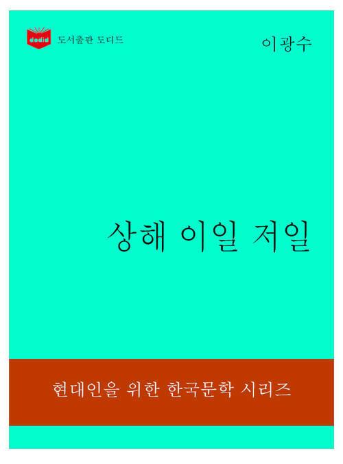 한국문학전집308: 상해 이일 저일