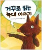 [중고] 거꾸로 읽는 늑대 이야기