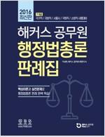 2016 해커스 공무원 행정법총론 판례집