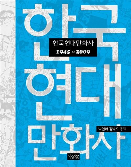 한국현대만화사 : 1945~2009