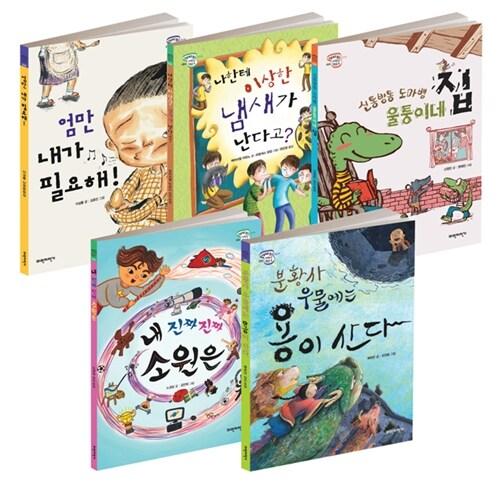 세바퀴 저학년 책읽기 세트 - 전5권
