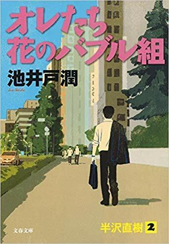 オレたち花のバブル組 (文春文庫 い) (文庫)