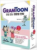 그램툰 Gramtoon 세트 - 전5권