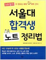 서울대 합격생 노트 정리법