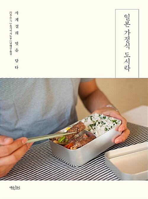 일본 가정식 도시락