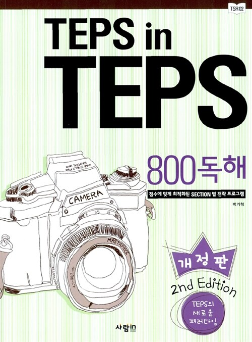 TEPS in TEPS 800 독해
