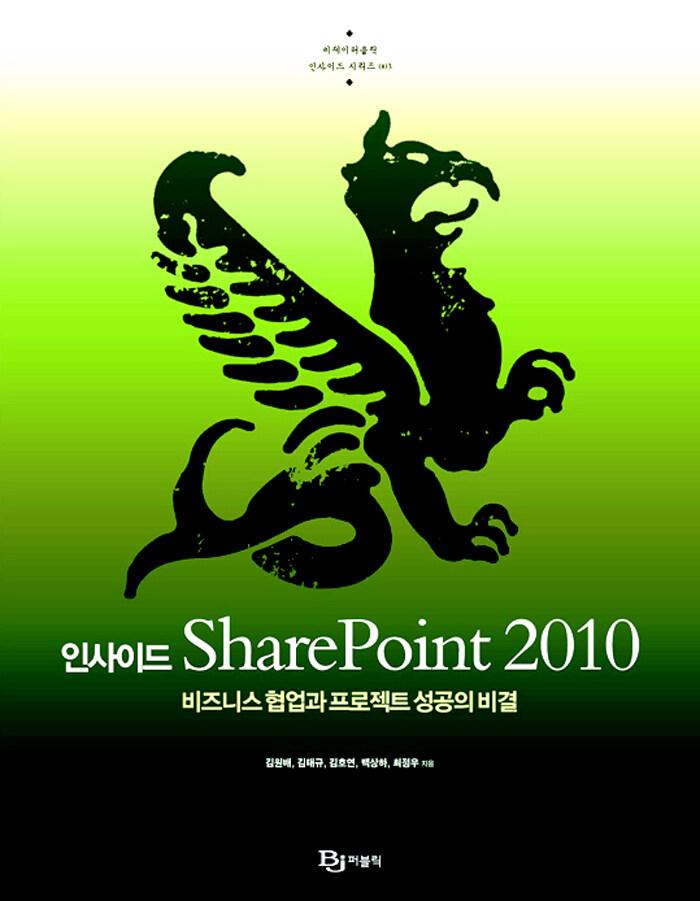 인사이드 Sharepoint 2010 : 비즈니스 협업과 프로젝트 성공의 비결