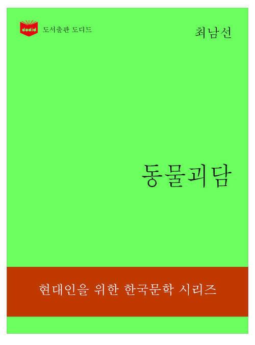 한국문학전집312: 동물괴담