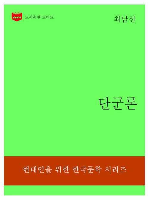 한국문학전집313: 단군론