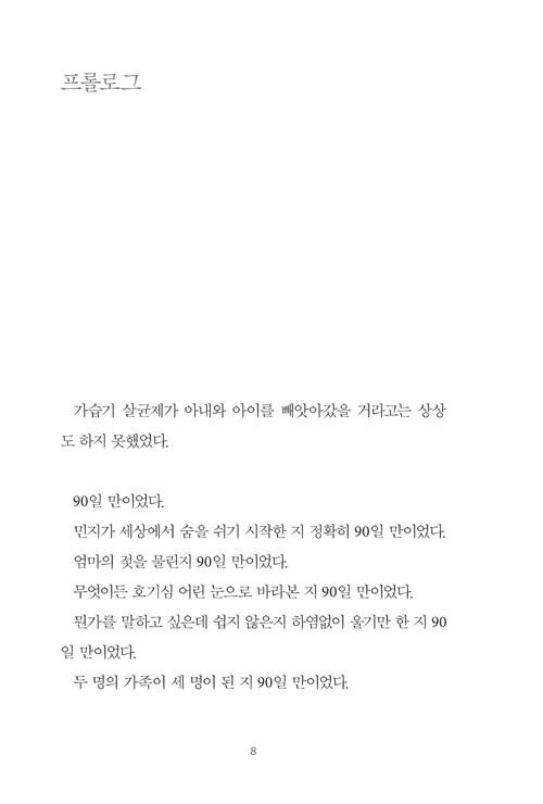 (가습기 살균제와 말해지지 않는 것) 균 : 소재원 장편소설