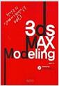 [중고] 3DS MAX Modeling