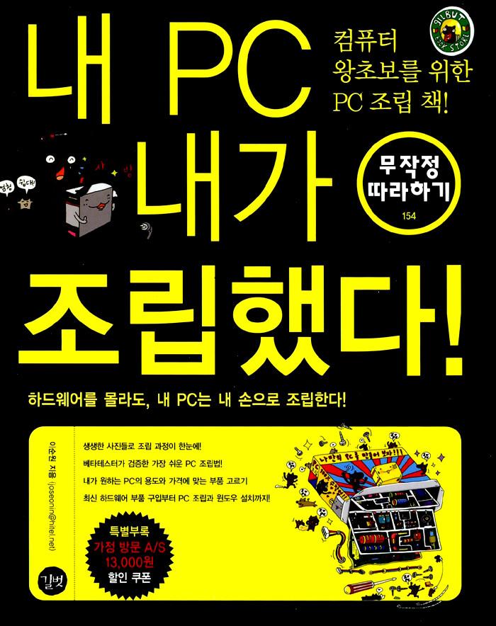 내 PC 내가 조립했다! : 컴퓨터 왕초보를 위한 PC 조립책!