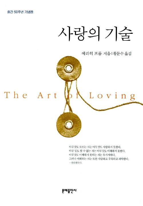 사랑의 기술 제4판