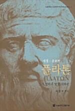 플라톤 : 그의 철학과 몇몇 대화편