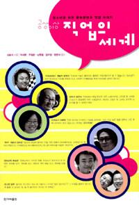 (공상이상)직업의 세계 : 청소년을 위한 문화콘텐츠 직업 이야기